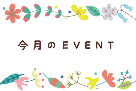今月のイベント