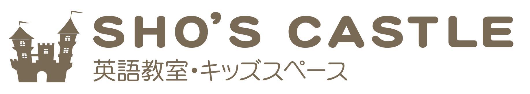 Sho's Castle英語教室・キッズスペース